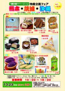 『ミル』4・5月物産企画「熊本・茨城・沖縄フェア」