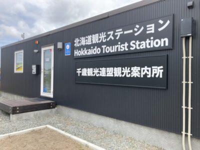 HTS北海道観光ステーション