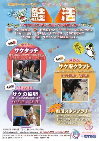 【会員情報】11月のサケのふるさと千歳水族館イベント「鮭活」!!
