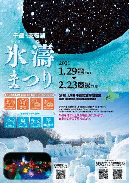 2021千歳・氷濤まつりのチラシが完成しました
