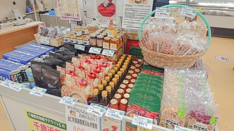 千歳観光物産サテライト「ミル」千歳近郊特産品フェア開催中!