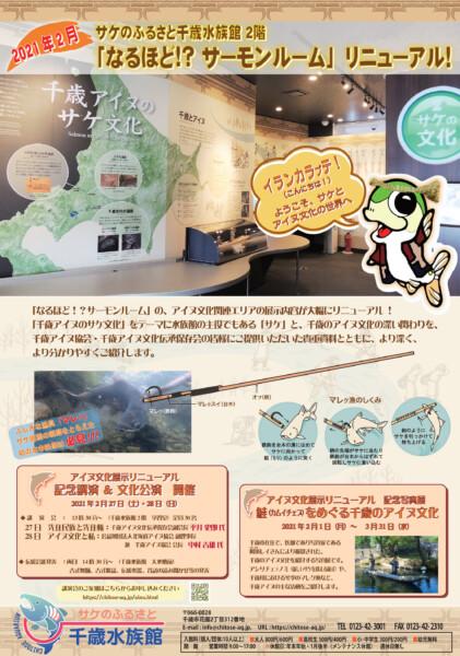 【会員情報】サケのふるさと千歳水族館『2階 サーモンルーム・アイヌ文化展示がリニューアル!』