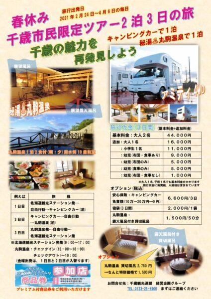 【温泉+キャンピングカープラン】千歳市民限定ツアー2泊3日の旅