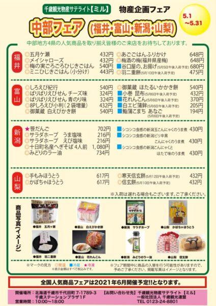 千歳観光物産サテライト「ミル」中部(福井・富山・新潟・山梨)フェア開催!