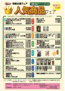 R3.6月人気商品フェアのサムネイル