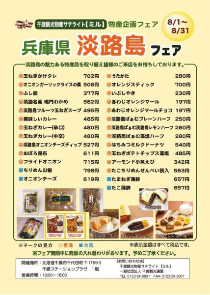 千歳観光物産サテライト「ミル」淡路島フェア開催中!