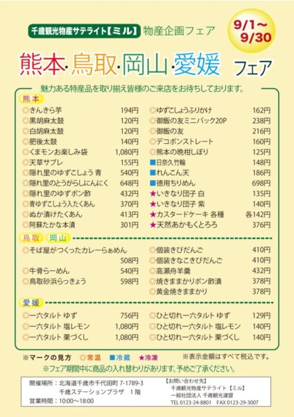 千歳観光物産サテライト「ミル」熊本・鳥取・岡山・愛媛フェア開催します!