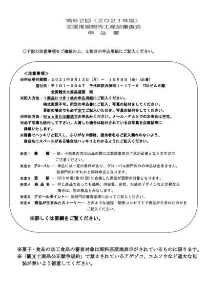 『第62回全国推奨観光土産品審査会』出品者募集中!