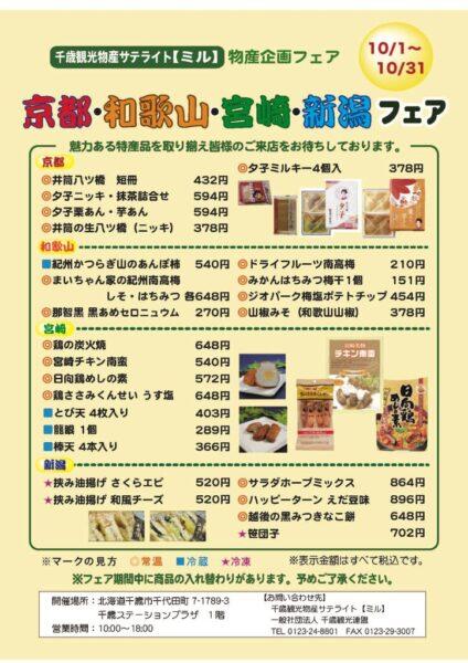 千歳観光物産サテライト「ミル」京都・宮崎・和歌山・新潟フェア開催しております!